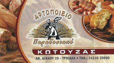 artopio1